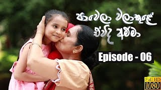 Paawela Walakule | Episode 06 25th August 2019 Thumbnail