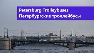 Petersburg Trolleybuses  Петербургские троллейбусы