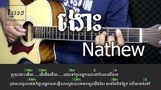 ងោះ (Ngous) - Nathew - Acoustic Guitar Tutorial