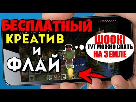 КАК БЕСПЛАТНО ПОЛУЧИТЬ КРЕАТИВ И ФЛАЙ НА ТОПОВОМ СЕРВЕРЕ Для Minecraft PE 1.0.5