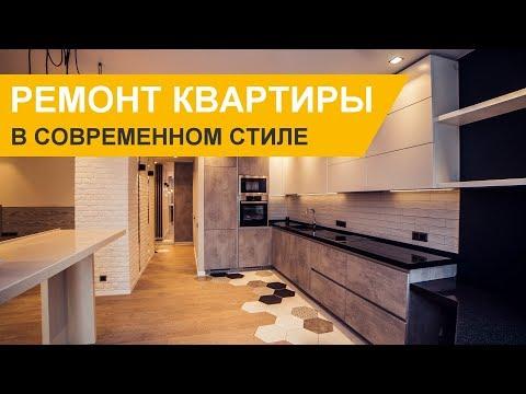 Дизайн интерьера и ремонт квартиры в современном стиле