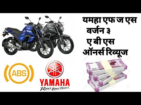 Yamaha FZ S version 3 ||ABS||Owners Reviews ||2019||