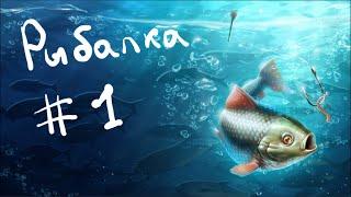Новая рыбалка [ Рыбное место, большой улов ] #1(В этом видео мы поиграем в игру Рыбное мест, большой улов. На этой игре мы немного задержится и рассмотрим..., 2015-07-24T07:12:19.000Z)