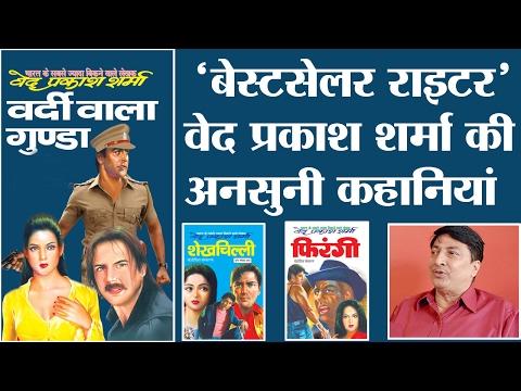 Hindi Novelist Ved Prakash Sharma Dies वेद प्रकाश शर्मा जिसकी किताबों की एडवांस बुकिंग होती थी thumbnail
