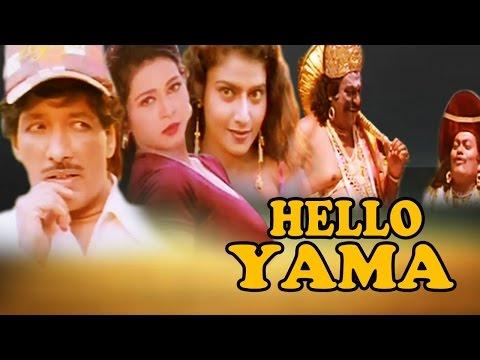 Kannada Full HD Comedy Movie | Hello Yama – ಹಲೋ ಯಮ | Kashinath, Doddanna, Sadhu Kokila, Ramya