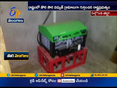 Solar Power Village |Nalgonda district jogya Thanda  using Solar