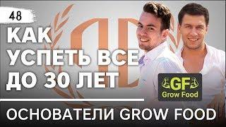Основатели Grow Food: «Как успеть все до 30 лет». Основатели Grow Food.