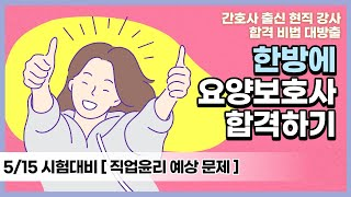 한요양★직업윤리 예상문제★ 2021 요양보호사 시험대비…