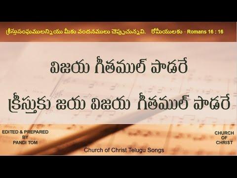 CHURCH OF CHRIST TELUGU SONGS - Vijaya Geethamul Padare