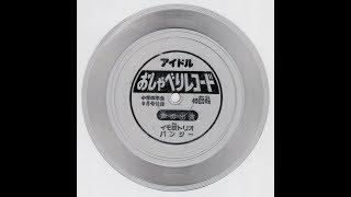 制作:小学館 題名:小学四年生 9月号付録 アイドルおしゃべりレコード ...