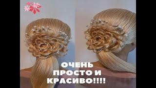 ОЧЕНЬ КРАСИВО ЛЕГКО И БЫСТРО Причёска с плетением для средних длинных волос своими руками