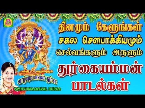 தேவி துர்க்கை || DEVI DURGAI || NAVARATHRI SONGS || நவராத்திரி பாடல்கள்