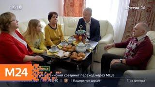 Собянин побывал в гостях у новоселов на Щелковском шоссе - Москва 24