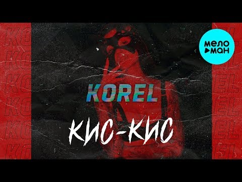 Korel  -  Кис-кис (Single 2020)