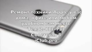 Замена стекла камеры с колечком на iPhone 6 в iClub.pro(Если просто приклеить на скотч - отваливается. Если клеить на суперклей - тоже быстро отваливается, легко..., 2017-02-12T09:49:22.000Z)