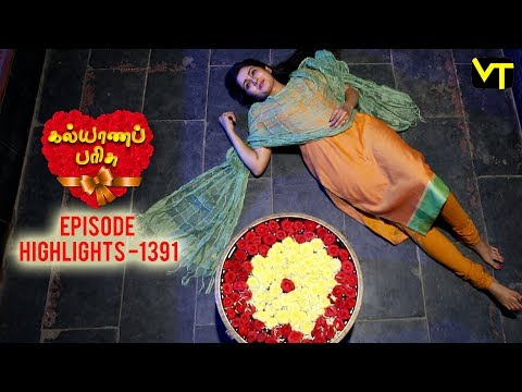 Kalyanaparisu Tamil Serial Episode 1391 Highlights on Vision Time. Let's know the new twist in the life of  Kalyana Parisu ft. Arnav, srithika, SathyaPriya, Vanitha Krishna Chandiran, Androos Jesudas, Metti Oli Shanthi, Issac varkees, Mona Bethra, Karthick Harshitha, Birla Bose, Kavya Varshini in lead roles. Direction by AP Rajenthiran  Stay tuned for more at: http://bit.ly/SubscribeVT  You can also find our shows at: http://bit.ly/YuppTVVisionTime    Like Us on:  https://www.facebook.com/visiontimeindia