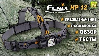 [Natalex] Fenix HP12 розпакування, огляд, тест, призначення...