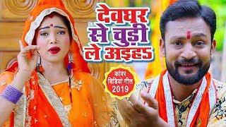बोलबम वीडियो गीत 2019 - देवघर से चूड़ी ले अइहS - Pradeep Singh - Superhit Bhojpuri Kanwar Song 2019