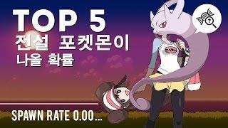 [티비플] 포켓몬 고에서 전설 포켓몬이 나올 확률 TOP 5 (한국출시)