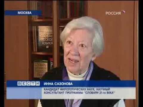 Новые правила русского языка