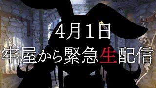 【牢屋から】緊急生放送ぺこ!!!【ホロライブ/兎田ぺこら】
