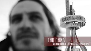 Смотреть клип Гио Пика - Фонтанчик С Дельфином