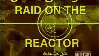 الغارة على مفاعل تموز الذري 1981 ترجمة فيصل كريم Raid On Reactor