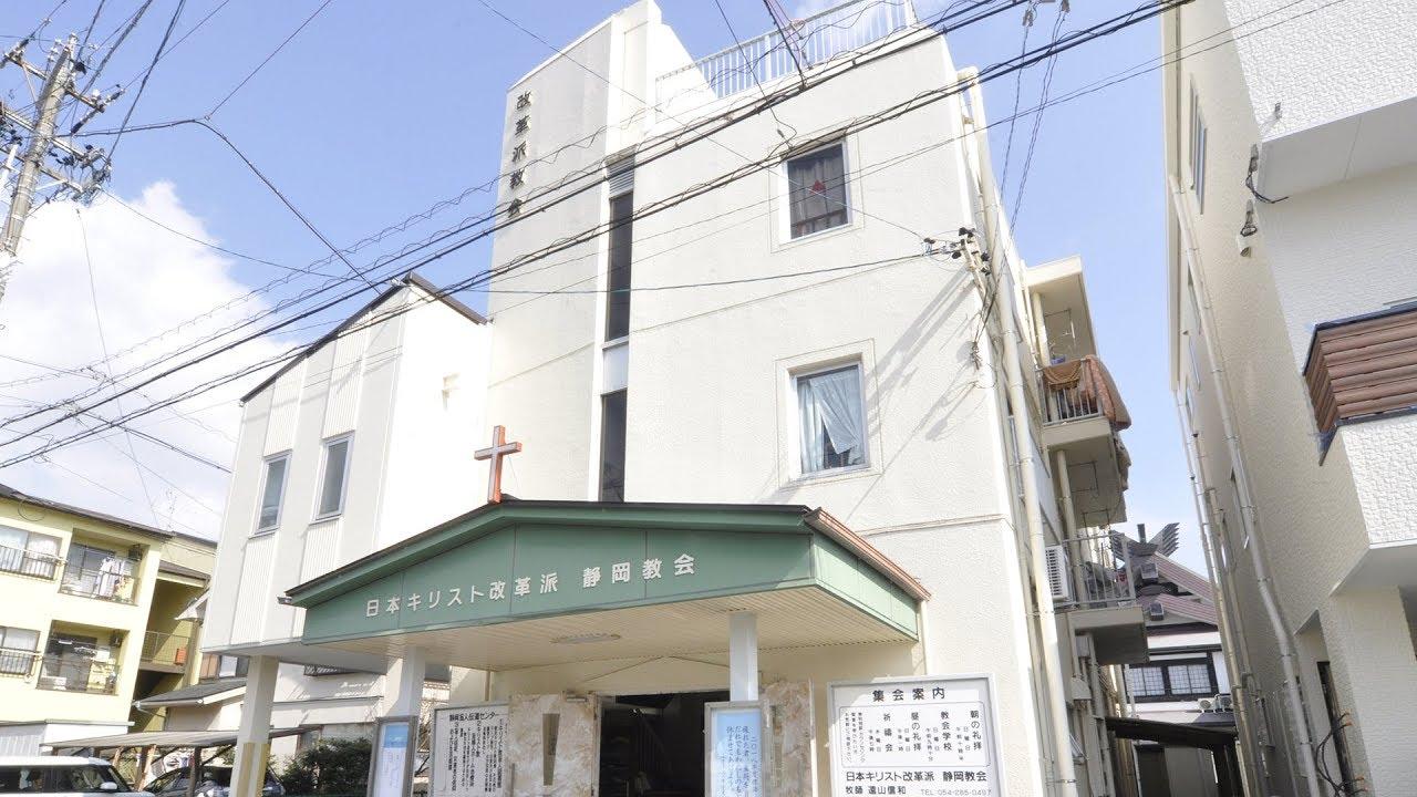 静岡教会の動画へ