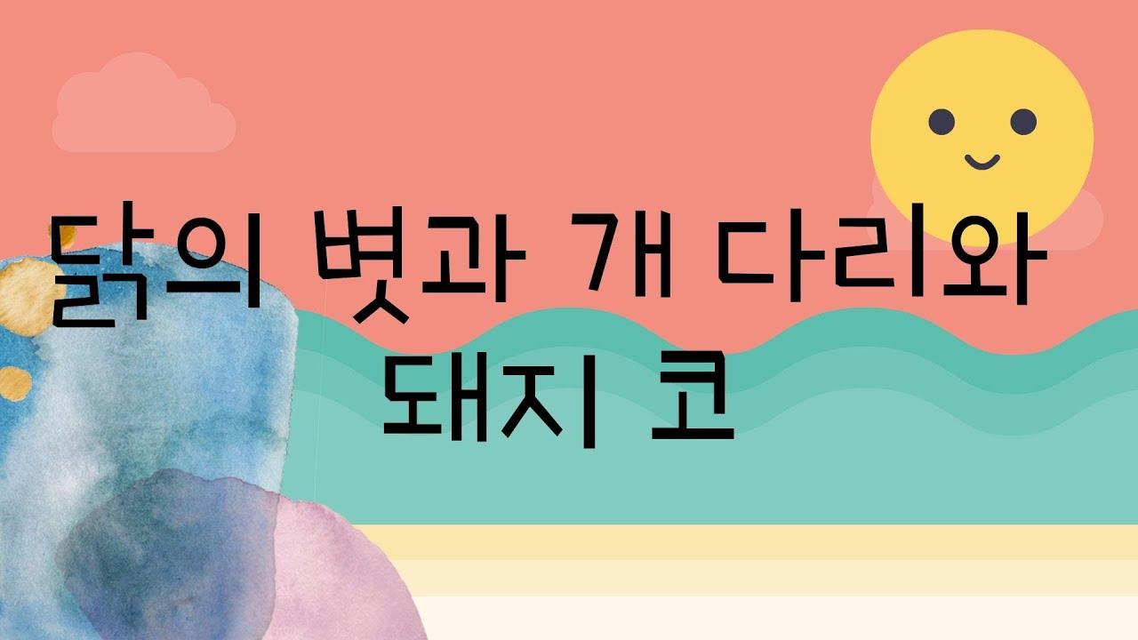 구연동화/동화구연/전래동화 읽어주기/태교동화/잠자리동화