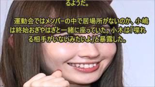 """【孤立】小嶋陽菜「相手がいない」その深刻な事情とは・・・。 AKB48の小嶋陽菜がグループ内で""""神格化""""していることが明らかになった。11. AKB48の小嶋陽菜がグループ内 ..."""