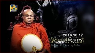 Ehipassiko - Olaganwatte Chandasiri Thero - 17th October 2016