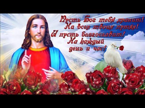 Пусть Бог тебя хранит! На всех твоих путях!И пусть благословит на каждый день и час!