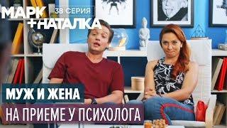 Марк + Наталка - 38 серия | Смешная комедия о семейной паре | Сериалы 2018