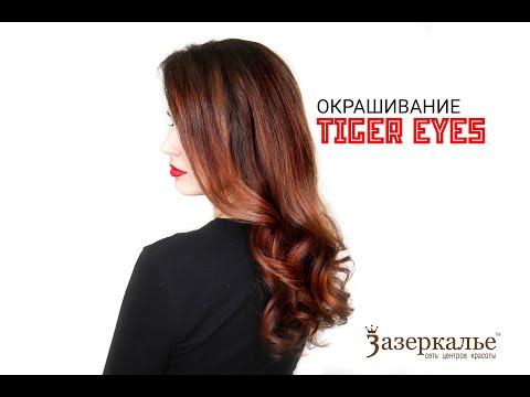 Окрашивание Tiger Eyes