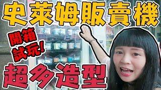 【開箱試玩】居然有史萊姆販賣機!超貴名牌史萊姆,原來是要這樣玩!台中 一中街 水利廣場|可可酒精 thumbnail