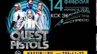 14 февраля Quest Pistols Show в КСК Экспресс.
