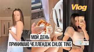 приняла челлендж Chloe Ting , шоппинг после карантина, мои дни :) - Видео от Malyshka Polly