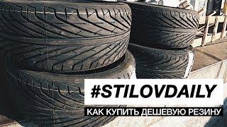 видео Купить летние шины на автомобиль, цена
