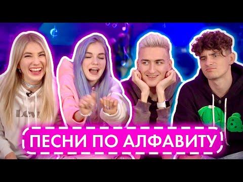 ПЕСНИ по АЛФАВИТУ! Sasha Ice и Sopha Kuper