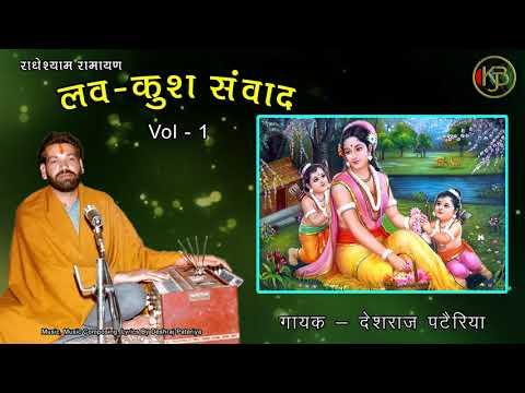 Luv Kush Lila Vol 1 - Ramayan - Deshraj Pateriya - MP3 Audio Jukebox
