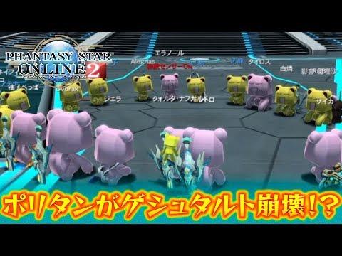 電撃PS編集部がPS4版「ファンタシースターオンライン2 」をプレイ!