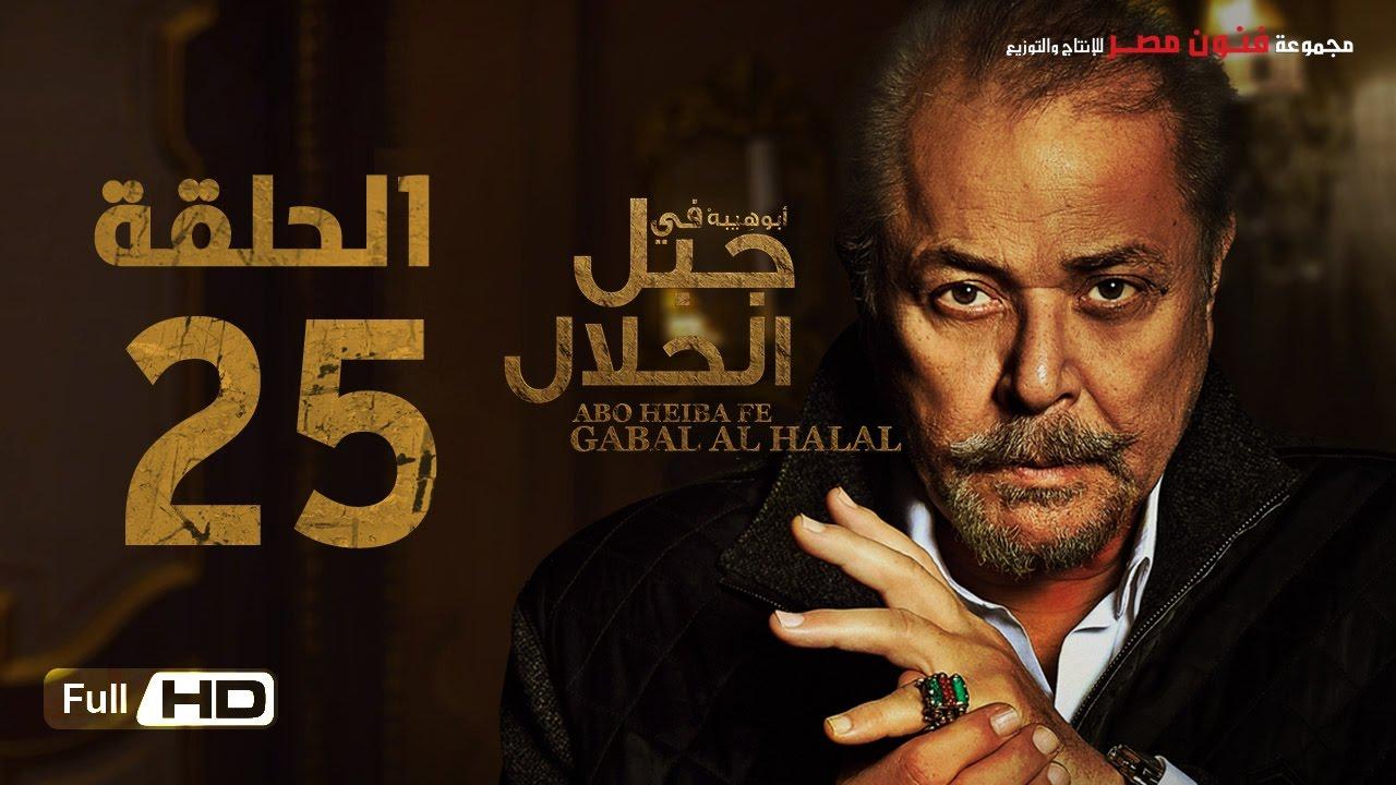 مسلسل جبل الحلال الحلقة 25 الخامسة و العشرون Hd بطولة محمود عبد العزيز Gabal Al Halal Series