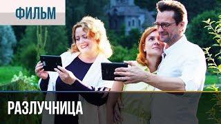 Разлучница 2018 Все серии | Фильм / 2018 / Мелодрама / Премьера