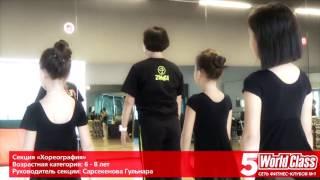 В «World Class Almaty» стартовали секции «Арт балет» и «Хореография!
