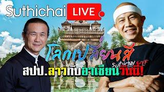 โลกเปลี่ยนสี สปป.ลาวกับอาเซียนวันนี้! : Suthichai live 13/07/2562