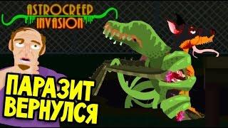 Astrocreep Invansion КУСАЙ И ЗАРАЖАЙ 2 ПАРАЗИТ ЗАХВАТЫВАЕТ ЗЕМЛЮ игры для детей