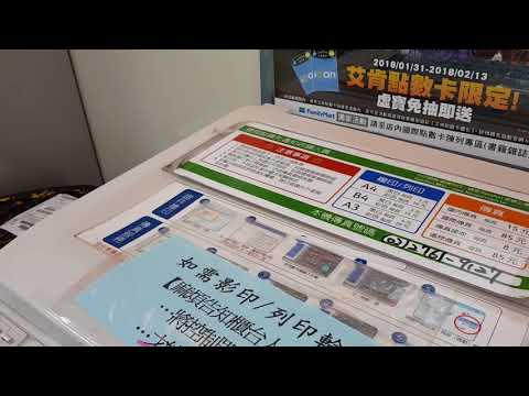 How To Buy Bit coin BTC in Taiwan in convenient store