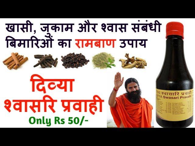 ????, ????? ?? ????? ?????? ???????? ?? ?????? ???? - Divya Swasari Pravahi benefits in Hindi