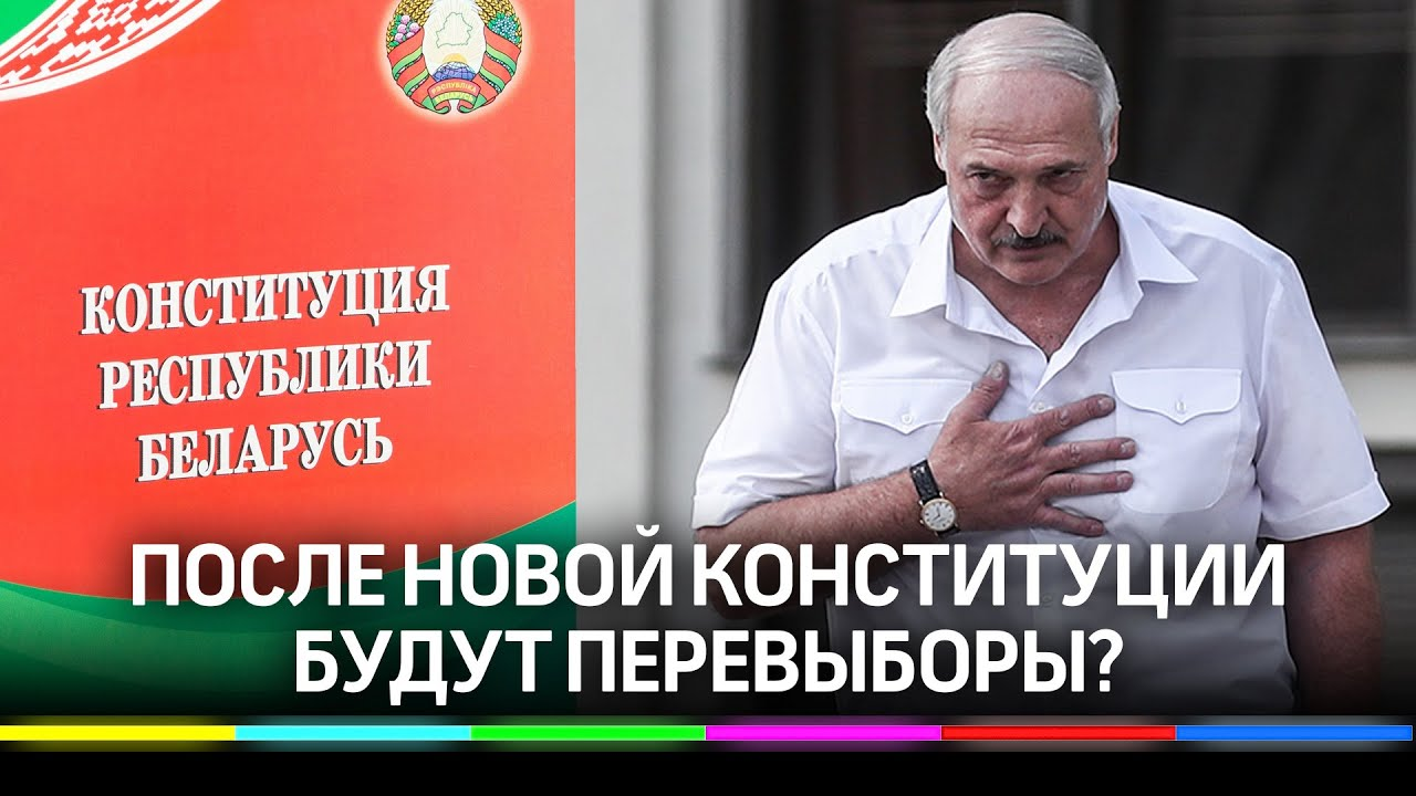 Новые выборы в Белоруссии будут, но только после новой Конституции - Лукашенко