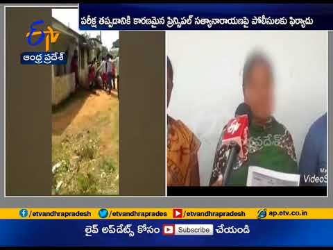 Principals Sexual Harassment | Principal Changes Student's Answer Sheet | Visakha Dist